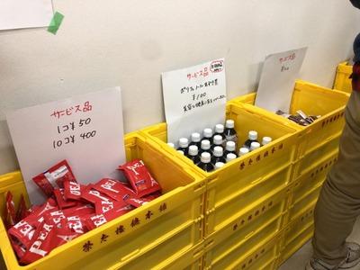 19/01/29榮太郎總本舗八王子工場売店 11