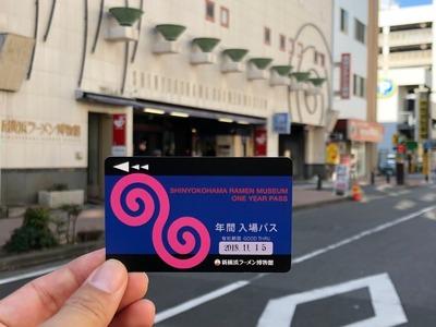 18/02/14新横浜ラーメン博物館 09