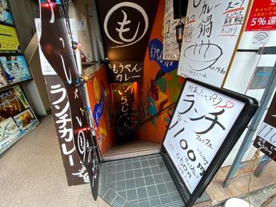 20/02/22もうやんカレーしんばし(新橋店) 04