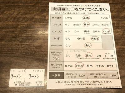 18/06/17一蘭横浜桜木町店 01