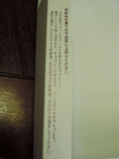 14/11/17ねんりん家そごう横浜店 5