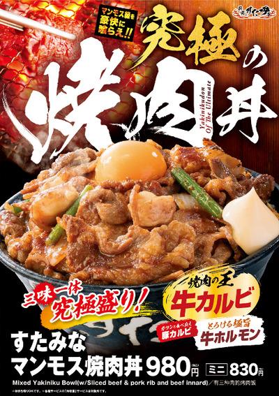 18/12/05伝説のすた丼屋横浜西口店 00