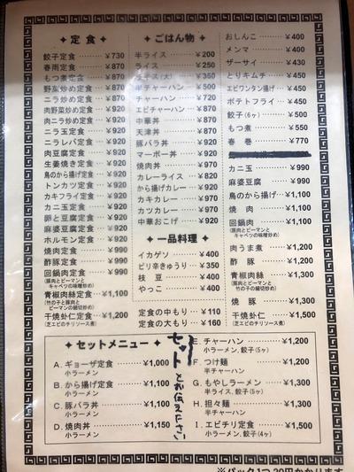 中華料理大進亭 メニュー2019 2