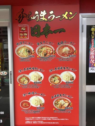 17/09/30蒙古タンメン中本橋本店01