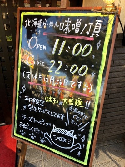 18/10/21北海道らーめん味噌ノ頂 02