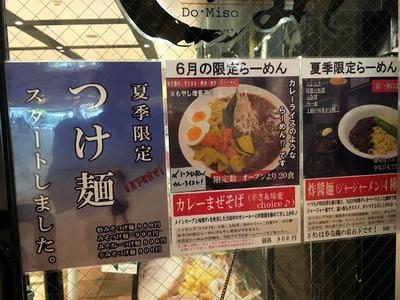 17/06/01ど・みそ町田店 03