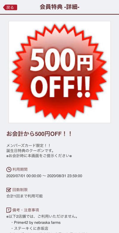 20/07/24いきなり!ステーキミウィ橋本店 01