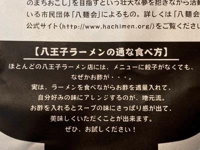 20/04/25日進八王子ラーメン 07