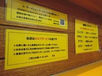14/12/15ラーメンエース ラーメン(ニンニク)+旨辛03