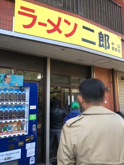19/12/15ラーメン二郎中山駅前店02