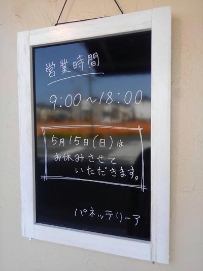 16/04/26パネッテリーア05