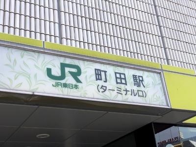 18/06/08ど・みそ町田店 05