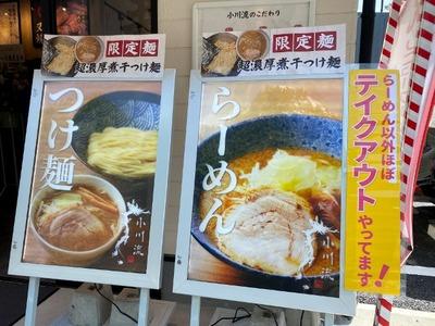 21/04/28小川流みなみ野店 04