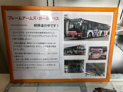 18/02/23ラーメン二郎立川店 33