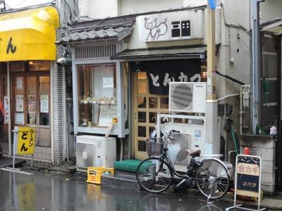 とんかつ三田 外観2014