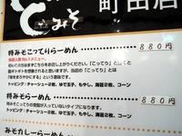 15/02/18ど・みそ町田店 特みそこってり 1