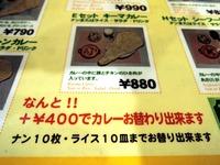 15/04/14エベレストキッチン中山店 04