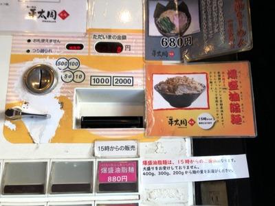 19/08/17平太周味庵五反田本店 05