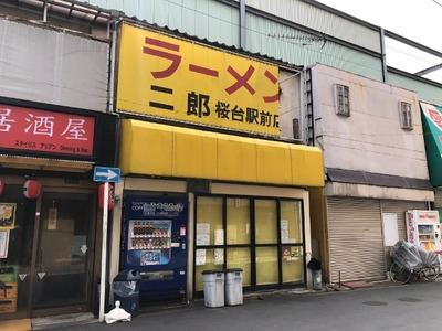 18/03/07ラーメン二郎ひばりヶ丘駅前店 03