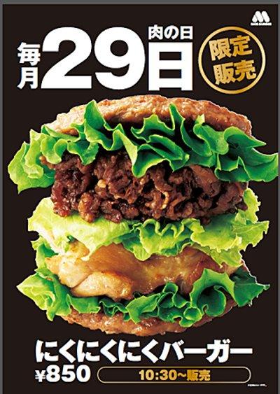 17/07/29モスバーガー八王子みなみ野店 01