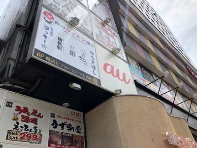 18/07/23関内ラーメン横丁ほうきぼし 01