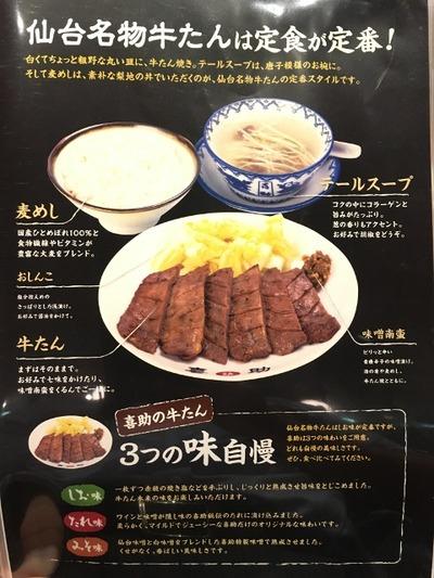 16/08/17味の牛たん喜助横浜ランドマークタワー店 01