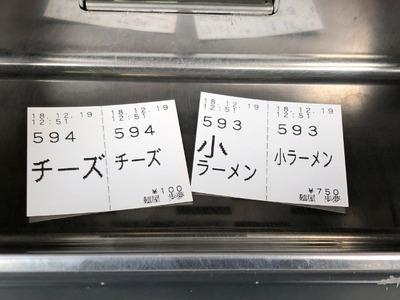 18/12/19麺屋歩夢 04