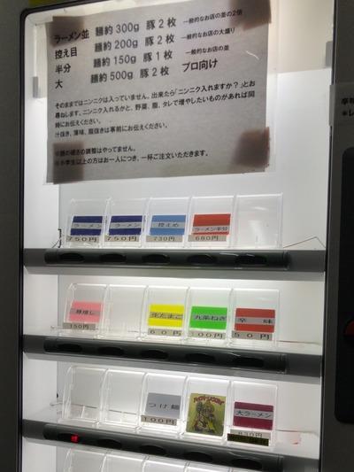 18/08/09ラーメン二郎京都店 12