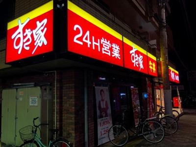 すき家八王子椚田店 外観