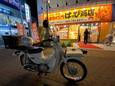 21/03/14唐揚げ専門はっぴ商店相模原店 01