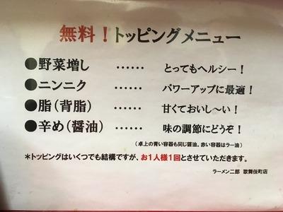 17/02/20ラーメン二郎新宿歌舞伎町店 05