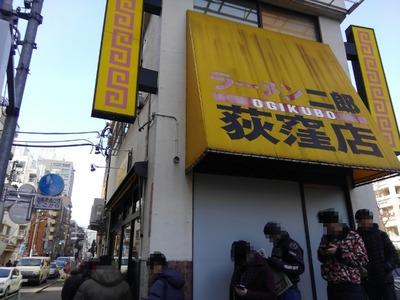 ラーメン二郎荻窪店 外観2016