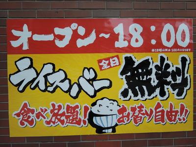 15/08/26壱角家関内本町店 02