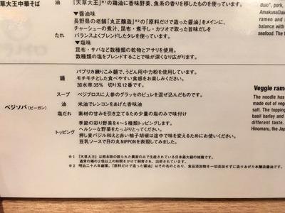 17/10/29ソラノイロNIPPON東京駅店 09