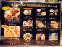 麺屋侍八王子店 店内2