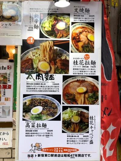 18/11/18桂花ラーメン新宿東口駅前店 07