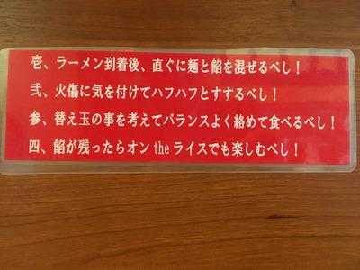 17/11/10肉そばタンタン準急 02