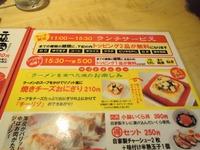 九十九とんこつラーメン恵比寿本店 メニュー3