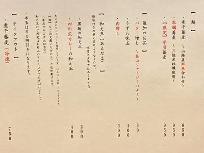 20/05/25横濱ノ貫 02