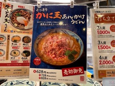 20/12/09丸亀製麺スーパーデポ八王子みなみ野店02
