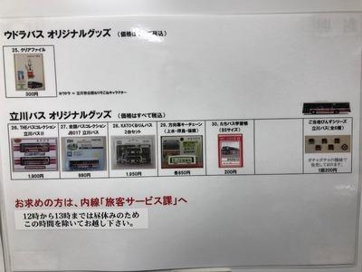 18/02/23ラーメン二郎立川店 35