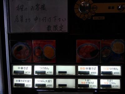 16/03/15青葉八王子店 中華そば03