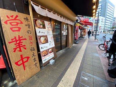 20/09/23ラーメン花木流味噌 10