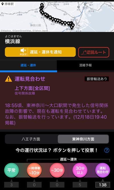 20/12/18おーくら家 11