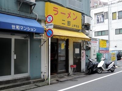 ラーメン二郎上野毛店 外観2