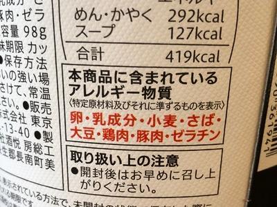 18/12/27マルちゃん らぁ麺屋飯田商店 03