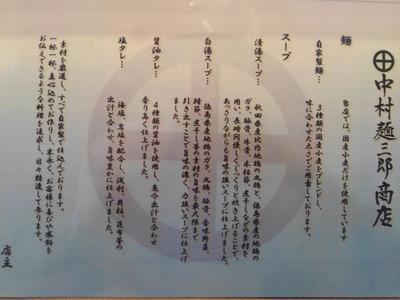 16/06/16中村麺三郎商店 03