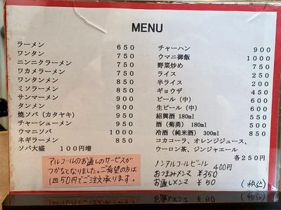 20/03/20中華料理好々亭 焼ソバ(カタヤキ) 05