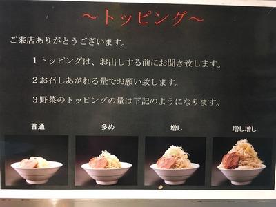 17/10/11ラーメン大 蒲田店07