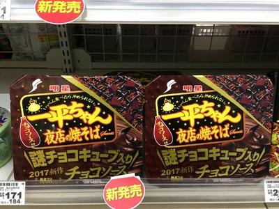 17/01/24明星一平ちゃんチョコソース01